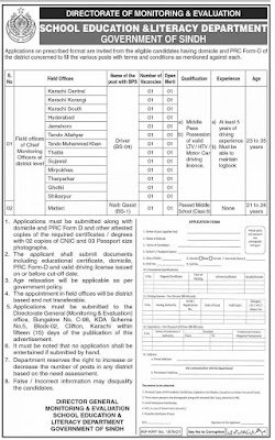 School Education and Literacy Department New Jobs