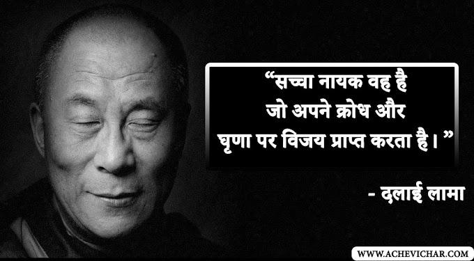 दलाई लामा के अनमोल विचार - Dalai Lama Quotes in Hindi