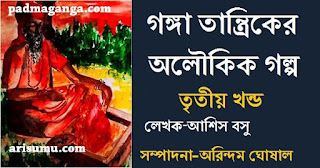 Ganga Tantriker Aloukik Golpo Part 3
