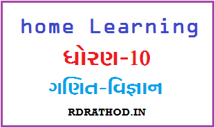 Std-10 Homework Book pdf Free Download I Study From Home by SSA