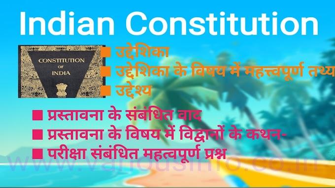 संविधान की उद्देशिका में कौन कौन से विशेष शब्द है और उनका अर्थ क्या है?