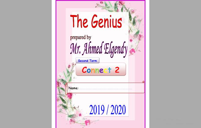 افضل مذكرة الصف الثانى الإبتدائى  Connect 2 الترم الثانى 2020