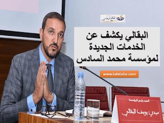 الخدمات الجديدة مؤسسة محمد السادس
