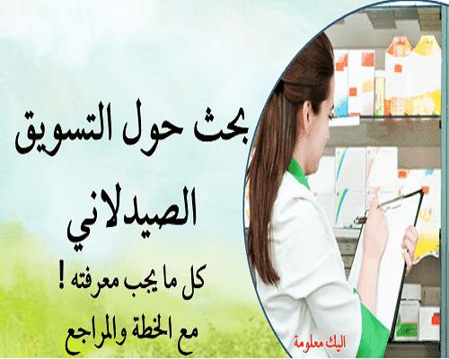 بحث حول التسويق الصيدلاني