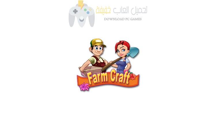 تحميل لعبه المزرعة Farm Craft للكمبيوتر