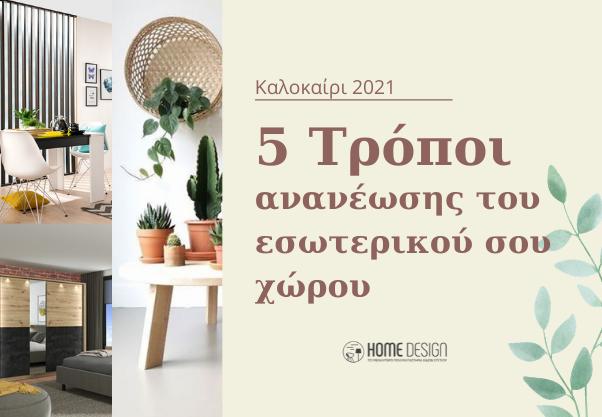 Προτάσεις Home Design: 5 τρόποι ανανέωσης του εσωτερικού σου χώρου