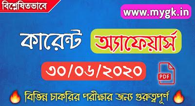 কারেন্ট অ্যাফেয়ার্স ৩০ জুন ২০২০ - Current Affairs In Bengali : 30 June 2020