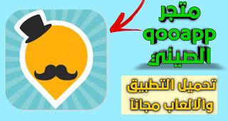 تحميل متجر qooapp الصيني لتحميل افضل الالعاب والتطبيقات مجانآ