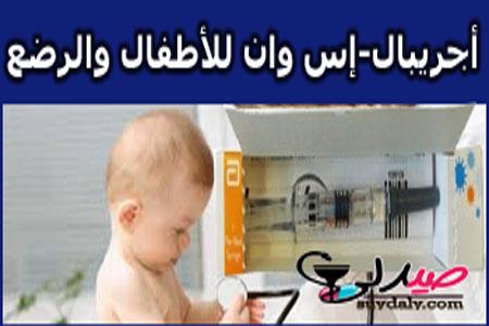 مصل أجريبال-إس 1 الأنفلونزا للأطفال والرضع