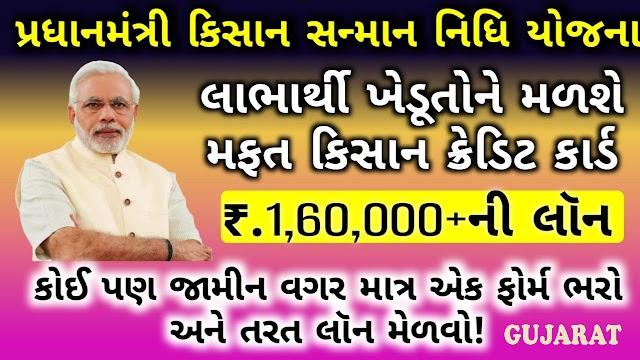Farmers will get 1.60 lakh assistance immediately