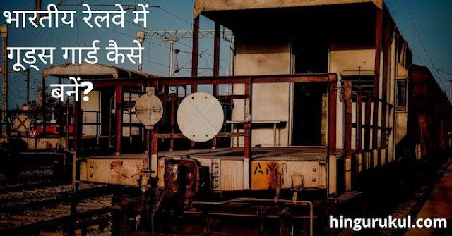 railway goods guard salary