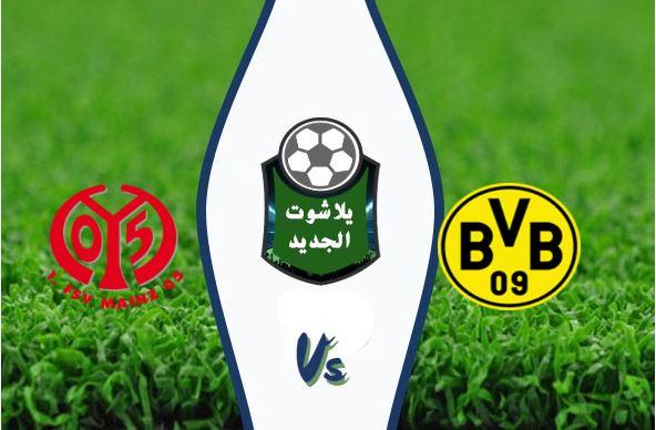 نتيجة مباراة بروسيا دورتموند وماينز اليوم الأربعاء 17 يونيو 2020 الدوري الألماني
