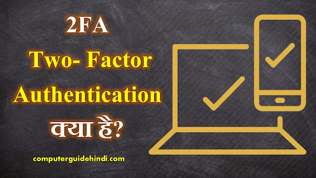 Two-factor Authentication क्या है?