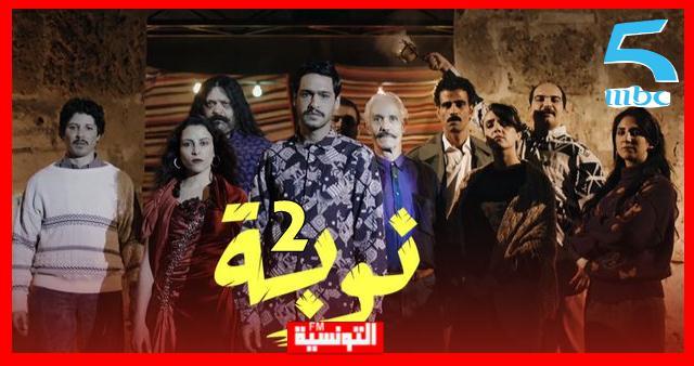 قريبا: مسلسل نوبة الجزء الثاني على قناة MBC5 !