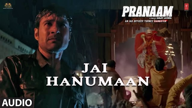 JAI HANUMAN MP3 SONG Free Download – Pranaam