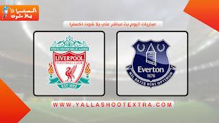 نتيجة مباراة إيفرتون وليفربول اليوم 17-10-2020 الدوري الانجليزي