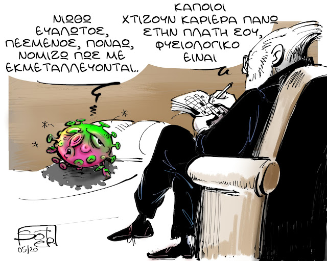 Covid19 - πανδημία  Καριέρα  σκίτσο  γελοιογραφία soter πολιτική εκμετάλλευση