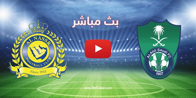 موعد مباراة النصر والأهلي السعودي بث مباشر بتاريخ 12-12-2020 الدوري السعودي