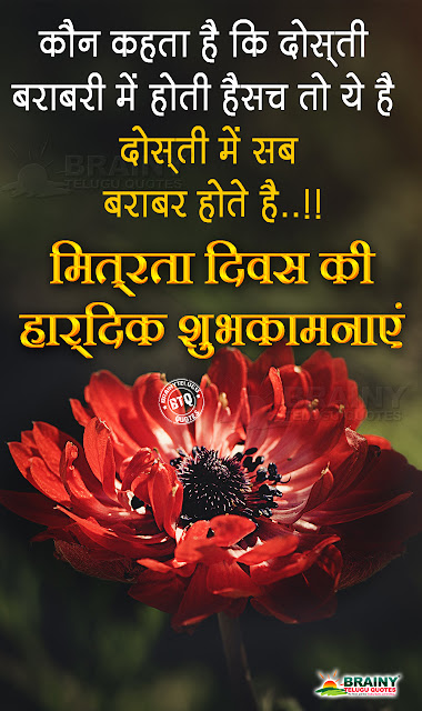 Here is Best hindi Friendship day quotes images,Friendship day Quotes in hindi with friendship hd wallpapers maitree dinotsav ka shubh kaamanaye shayari,Best hindi Friendship Day wallpapers greetings wishes quotes messages,Best Friendship day wishes images in hindi,Nice top hindi friendship day shayari quotes with beautiful wallpapers Latest friendship day Quotes messages in hindi, Quotes on Friendship day for face book whatsapp tumblr helo and google plus, Latest Trending hindi friendshipday quotes greetings, Dosti shayari in hindi images