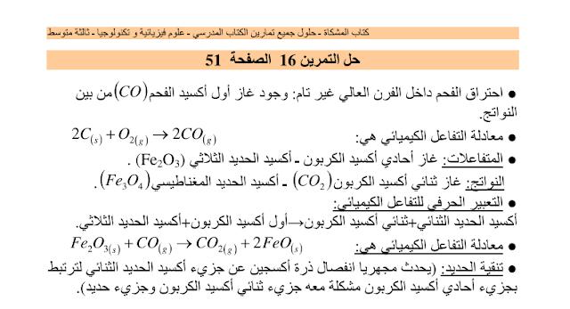 حل تمارين ص 57 فيزياء 3 متوسط الجيل الثاني