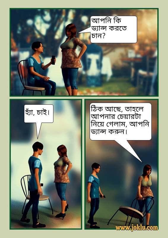 Do you want to dance Bengali joke