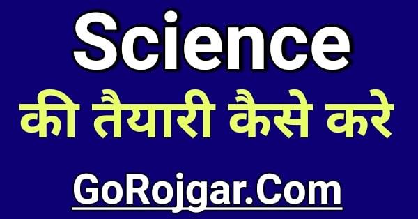 Science ki taiyari kaise kare   विज्ञान की तैयारी कैसे करे   Science की तैयारी कैसे करे