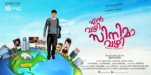 En Vazhi Cinema Vazhi Malayalam Short Film By Sanath Sivaraj Posters