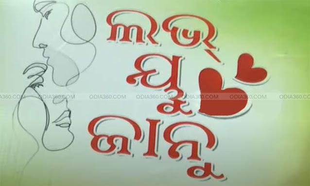 Love You Janu Odia Movie Cast, Crews, Release Date, Poster, HD Videos, Info, Reviews