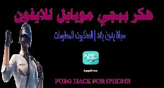 pubg hack ios download 2021 , Hack PUBG MOBILE iOS VIP , PUBG Mobile Hack iOS تحميل , pubg hack ios 14 , pubg hack ios 2021 , vip iosgg subscription , pubg hack ios download 2021 , Hack PUBG MOBILE iOS VIP , PUBG Mobile Hack iOS تحميل , pubg hack ios 14 , pubg hack ios 2021 , vip iosgg subscription , pubg hack ios download 2021 , Hack PUBG MOBILE iOS VIP , PUBG Mobile Hack iOS تنزيل , pubg hack ios 14 , pubg hack ios 2021 , اشتراك vip iosgg , pubg hack ios download 2021 , Hack PUBG MOBILE iOS VIP , PUBG Mobile Hack iOS تنزيل , pubg hack ios 14 , pubg hack ios 2021 , اشتراك vip iosgg , pubg hack ios download 2021 , Hack PUBG MOBILE iOS VIP , PUBG Mobile Hack iOS تحميل , pubg hack ios 14 , pubg hack ios 2021 , اشتراك vip iosgg , pubg hack ios download 2021 , Hack PUBG MOBILE iOS VIP