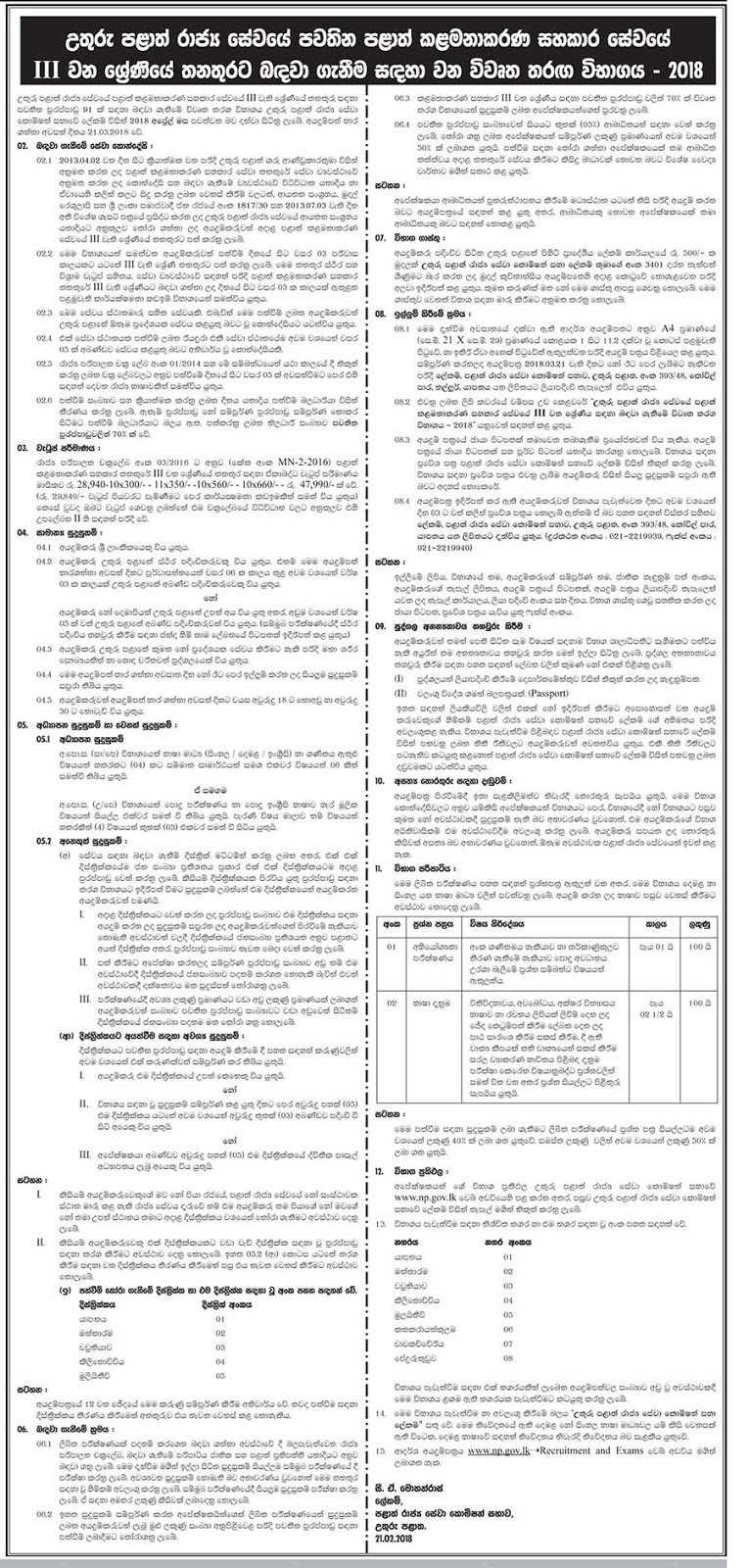 Open Competitive Examination for Recruitment to Grade III of