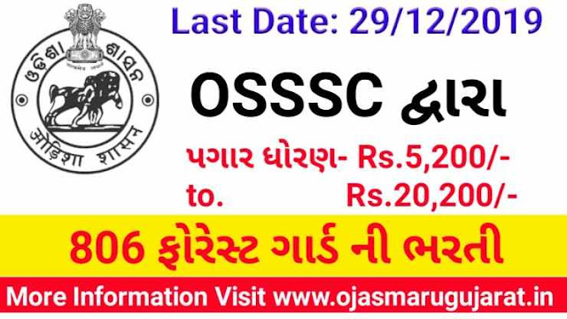 OSSSC Forest Guard Requirement 2019