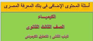 أسئلة بنك المعرفة المصري في الباب الثاني بالإجابات الصحيحة كيمياء الثانوية العامة