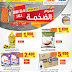 TSC Sultan Center Kuwait - Mega Sale