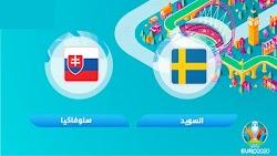 موعد وتفاصيل مباراة السويد وسلوفاكيا اليوم 18-06-2021 في يورو 2020