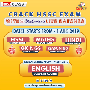 Prepare HSSC Exams With Mahendras