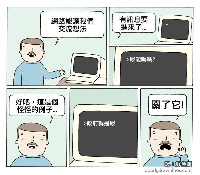 好色龍的網路生活觀察日誌: 雜七雜八短篇漫畫翻譯811