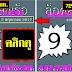 มาแล้ว...เลขเด็ดงวดนี้ 3ตัวตรงๆ หวยซอง ล็อคสำเร็จ งวดวันที่ 2/5/60