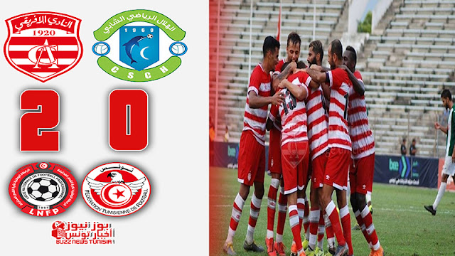 النادي الإفريقي يفوز على هلال الشابة 2-0
