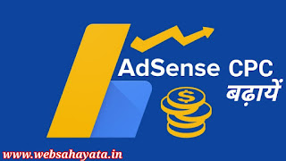 How To Increase CPC In Adsense And Earn More In Hindi