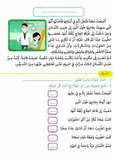 12 - كراس العطلة عربية سنة ثالثة