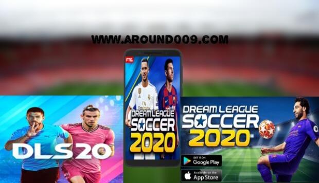 تحميل لعبة دريم ليج 2020 الجديده كامله | Dream League Soccer بحجم صغير