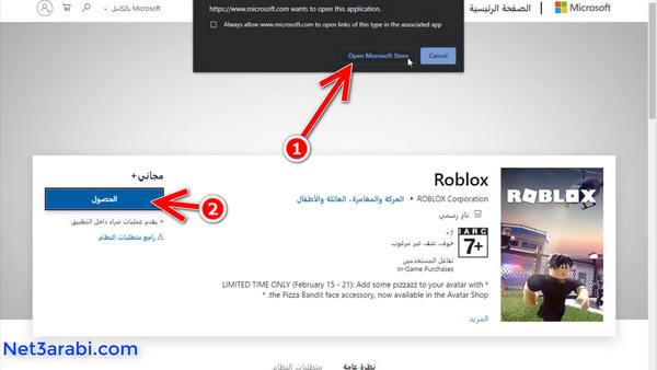 كيفية تحميل روبلوكس لويندوز 10