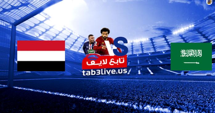 نتيجة مباراة السعودية واليمن اليوم 2021/06/05 تصفيات كأس العالم