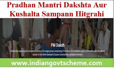 Pradhan Mantri Dakshta Aur Kushalta Sampann Hitgrahi