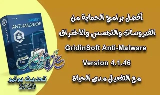 تحميل وتفعيل GridinSoft Anti-Malware 4.1.46 اقوى برامج الحماية للكمبيوتر 2020 بالتفعيل.