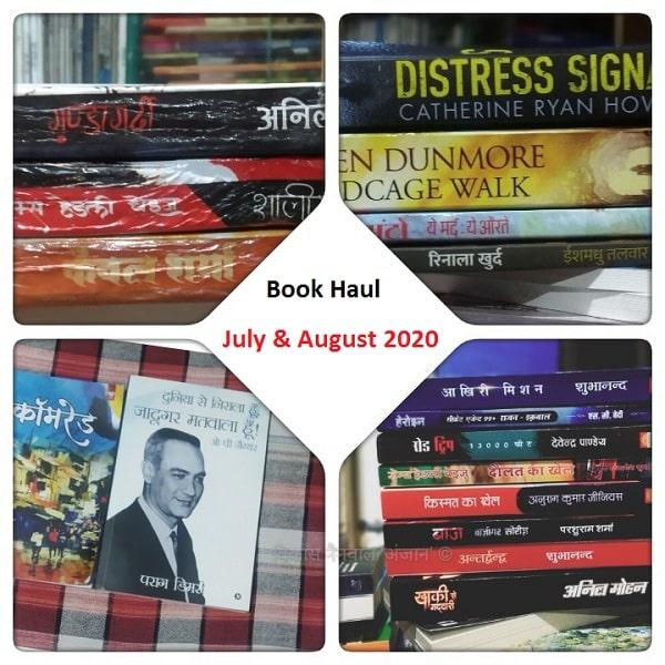 बुक हॉल : जुलाई अगस्त #2