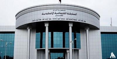نتائج المرشحين لاشغال وظائف (مجلس القضاء الاعلى) جميع المحافظات