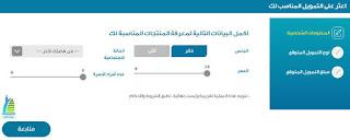 قرض الاسرة كم يأخذ وقت 1442 ونسبة القرض للأسرة 1442 المقدم لبنك التسليف والادخار