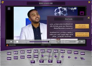تحميل برنامج Hein للبث المباشر للكمبيوتر باخر اصدار تحميل مباشر مجانا