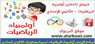 نماذج لأولمبياد الرياضيات لجميع مستويات الثانوي إعدادي